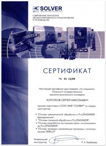 cert_solver1
